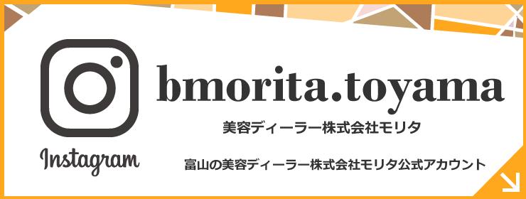 美容ディーラー株式会社モリタ