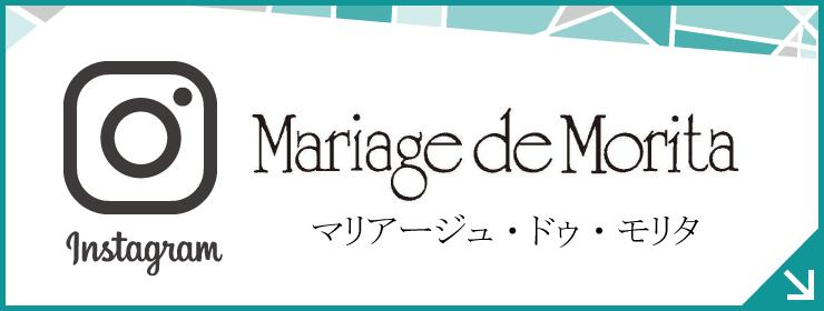 マリアージュ・ドゥ・モリタ