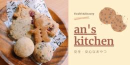 an's kitshen(アンズ キッチン)